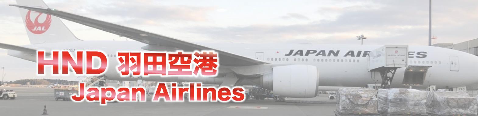 羽田空港 JALラウンジ